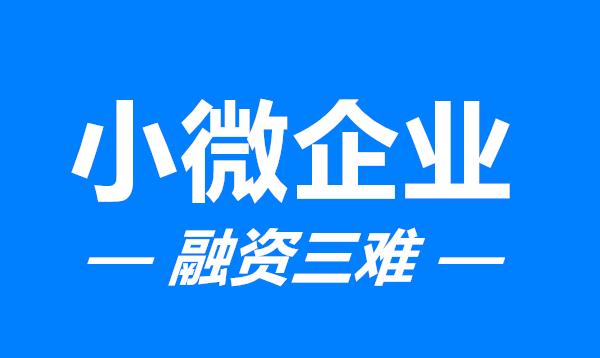 """坚持""""三强化三着力"""" 商丘市破解民营小微企业融资""""三难"""""""