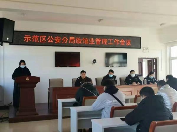 驻马店市示范区公安分局召开旅馆业管理工作会议