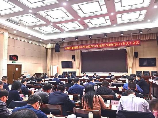 郑州市中原区委理论学习中心组学习《中国共产党统一战线工作条例》
