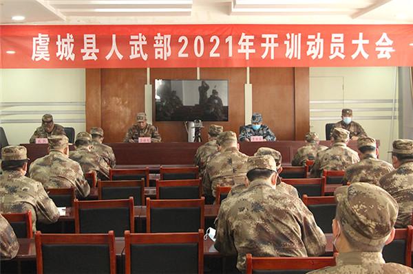 虞城县人武部召开2021年开训动员会
