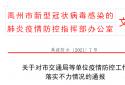 疫情防控工作弄虚作假!郑万高铁禹州站被通报批评