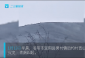洛阳发生一起山林火灾疑是百姓燃烧秸秆所致,镇政府:火已扑灭