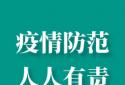 杨明毅创作歌曲《没事儿不要外出》 与中华网河南频道一起助力疫情防控