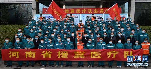 河南援冀医疗队启程