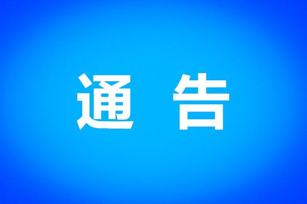 关于江苏省协查一名新冠病毒阳性检测者的密切接触者在永城行动轨迹情况通告