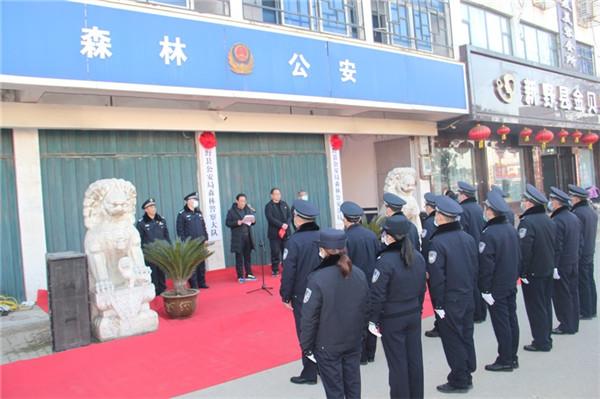 新野县公安局举行森林警察大队成立暨揭牌仪式