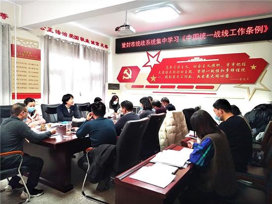 登封市委统战部、荥阳市委统战部认真学习贯彻《中国共产党统一战线工作条例》