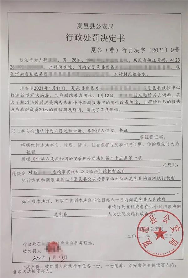 情况说明!夏邑一男子确诊为新冠肺炎为假消息!造谣者已被拘留!