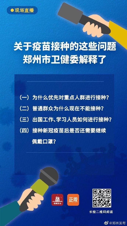 关于疫苗接种的这些问题,郑州市卫健委解释了
