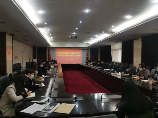 郑州市高新区党群工作部专题学习《中国共产党统一战线工作条例》