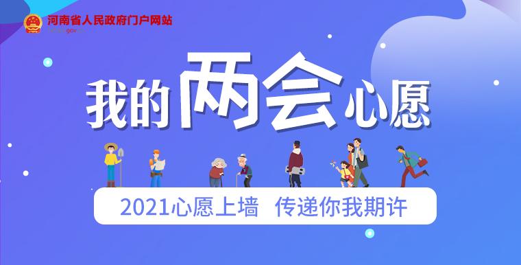 """河南政府网""""2021我的两会心愿""""互动平台上线"""