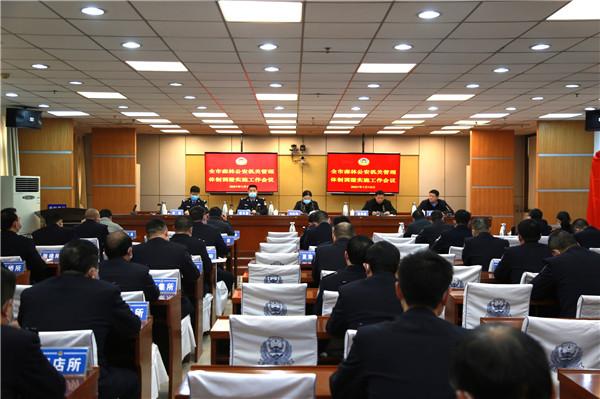 邓州市召开森林公安机关管理体制调整实施工作会议