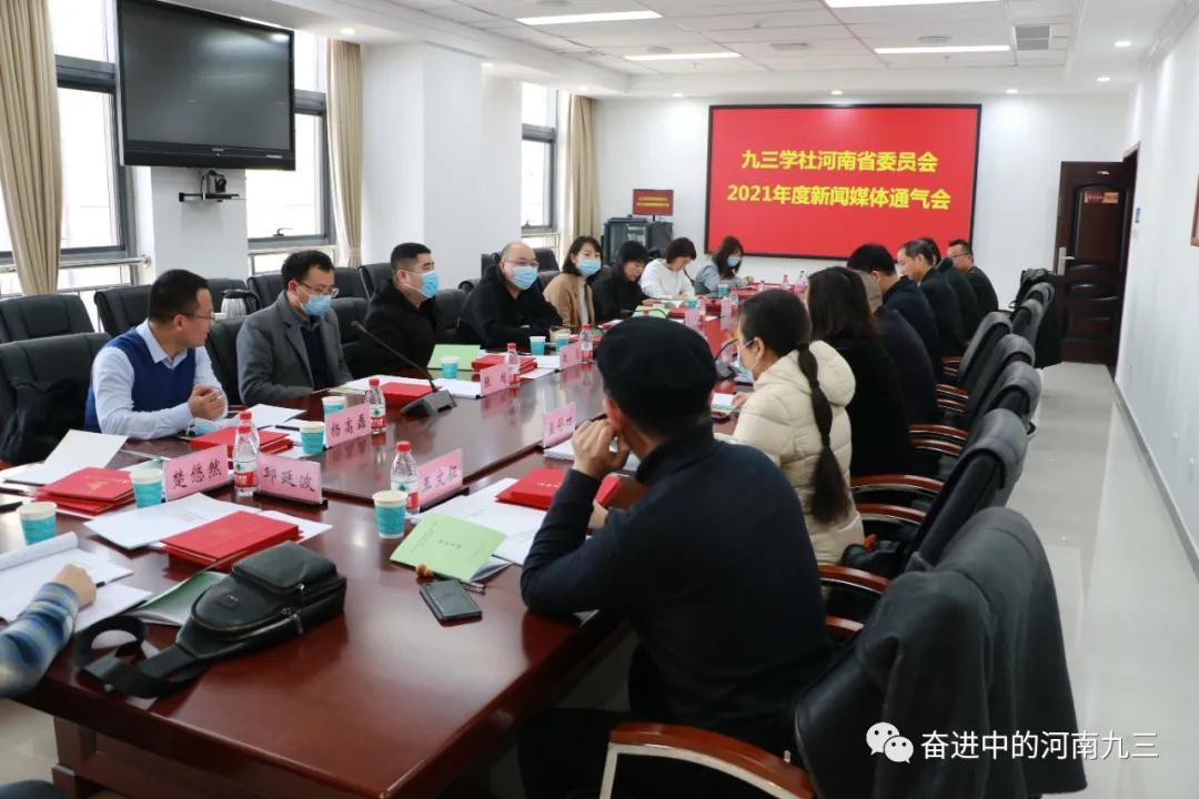 九三学社河南省委召开首场新闻媒体通气会