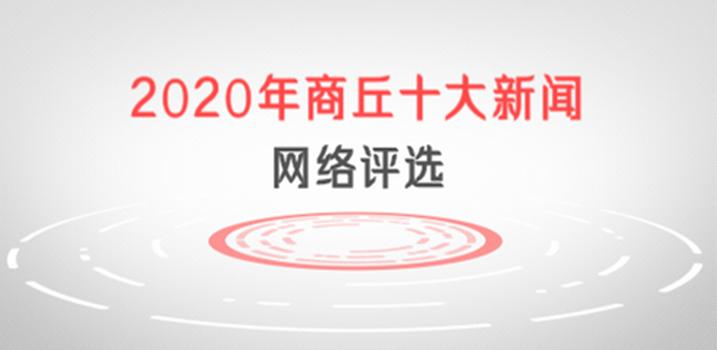 2020年度商丘十大新闻网络评选