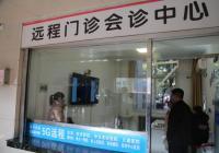 平顶山郏县:紧密型县域医共体让分级诊疗制度落地开花