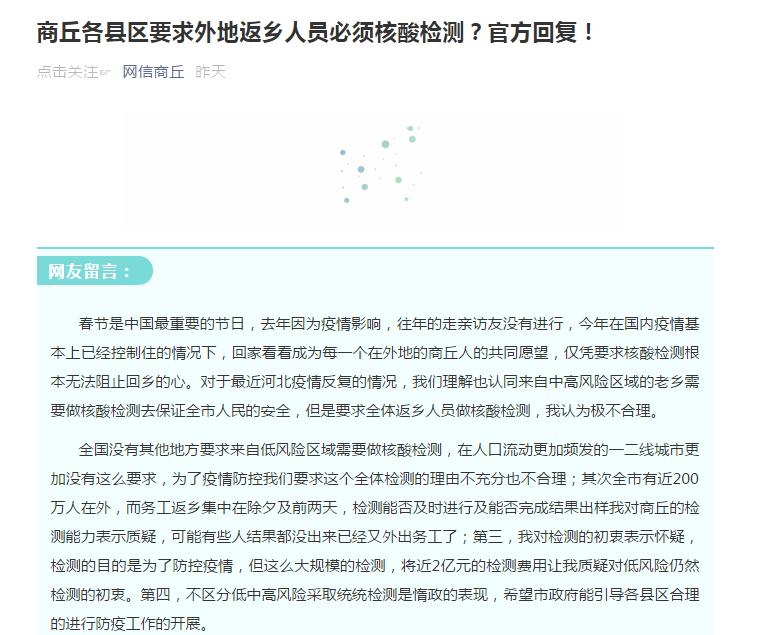 商丘各县区要求外地返乡人员必须核酸检测?官方回复!