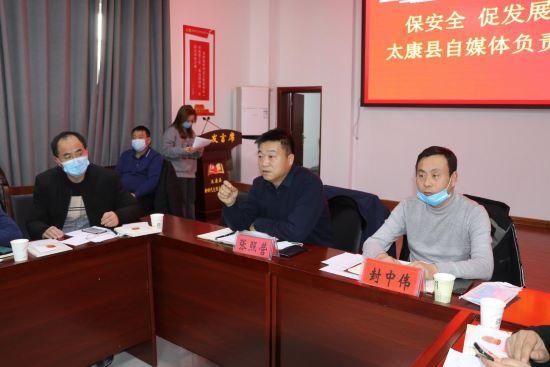 河南太康召开自媒体行业座谈会
