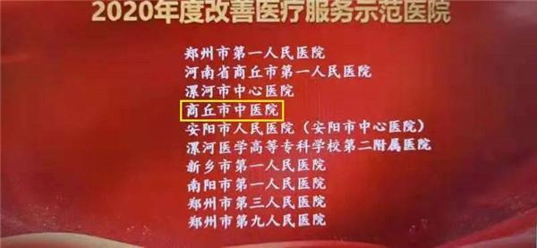 """商丘市中医院荣获 """"2020年度改善医疗服务示范医院"""" 称号"""