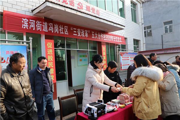 """唐河县滨河街道:""""三变改革""""促振兴 群众分红喜开颜"""