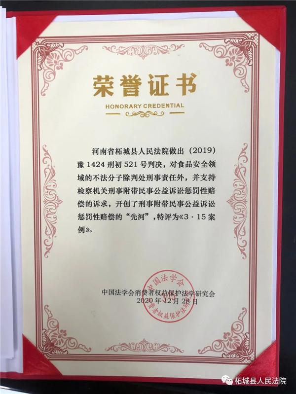 柘城法院两篇案例被中国法学会消费者权益保护法学研究会评选为《3·15案例》