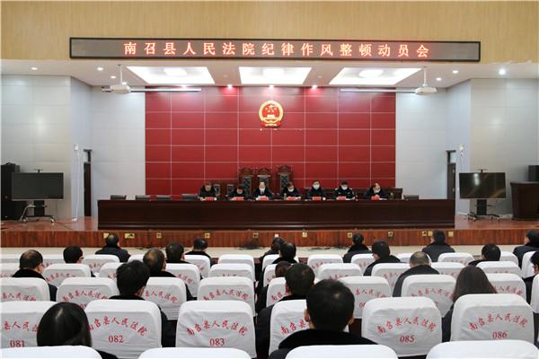新年第一道会,吹响南召法院纪律作风整顿的号角