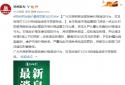 郑州哄抬物价最高罚款500万元 市民可拨打12315热线举报投诉
