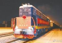 助力乡村振兴 河南茶叶首次搭乘郑欧班列出口国外