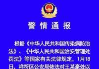 开封一确诊病例密接者未报备并隐瞒行程,被行政拘留5日