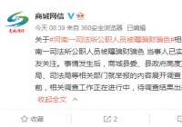 信阳商城一司法所公职人员被举报骗财骗色 官方回应:停职调查