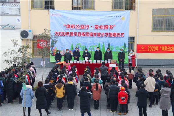 """河南南阳:""""体彩公益行·爱心赠书""""首场捐助活动在镇平岁坡小学举行"""