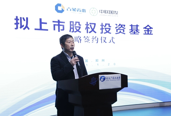 大象融媒•吉象资本联手央企 借资本东风助河南企业高质量发展