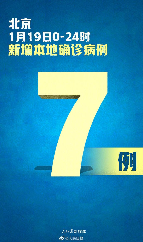 北京新增7例本地确诊 病例详情公布