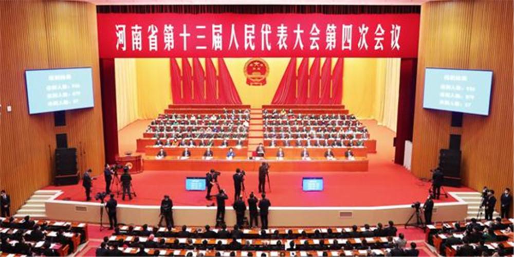 河南省十三届人大四次会议1月18日在省人民会堂开幕
