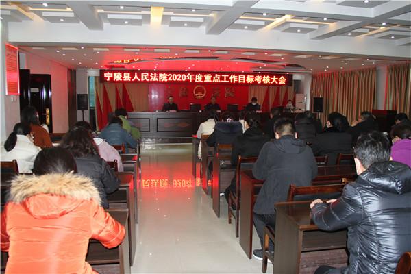 宁陵县法院召开2020年度重点工作目标考核大会