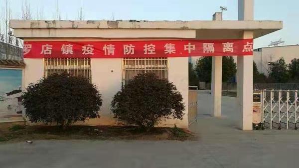 汝南县罗店镇全力做好疫情防控工作