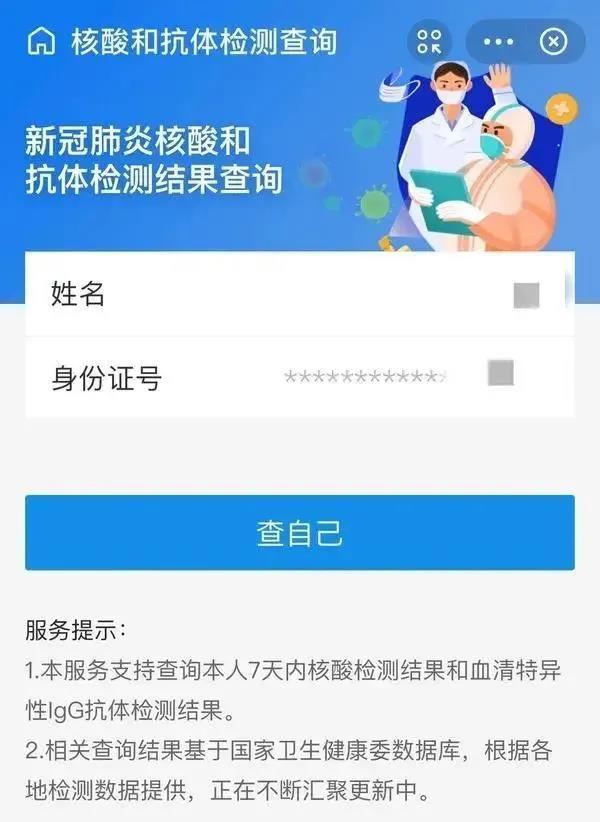 郑州哪些医疗机构可以做核酸检测?如何预约?看这里!
