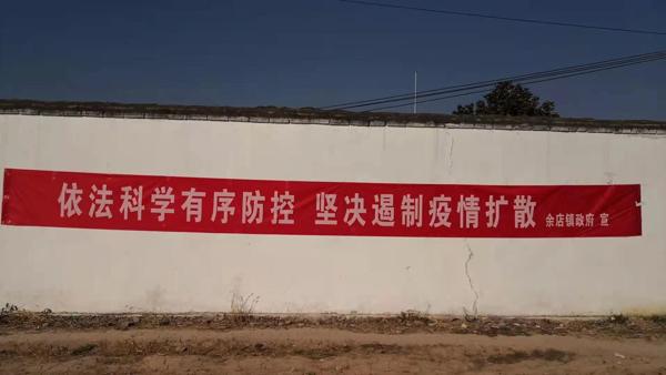 新蔡县余店镇:打好疫情宣传牌筑牢防疫安全墙