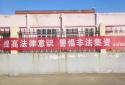 """新蔡县余店镇开展""""守住钱袋子 护好幸福家"""" 防范非法集资宣传活动"""