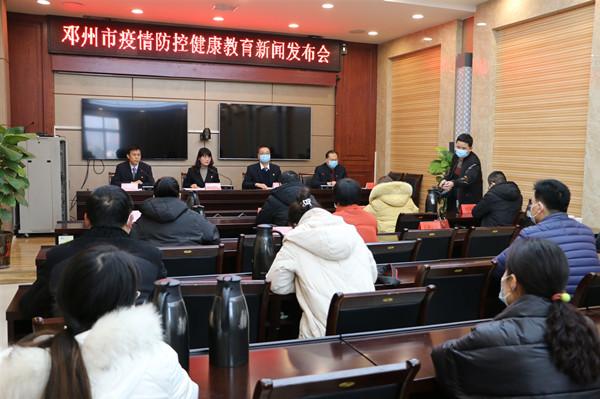 邓州市召开疫情防控健康教育新闻发布会