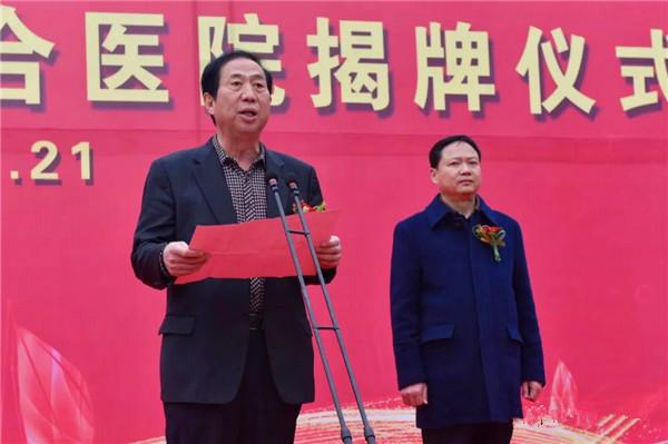新起点,新征程!镇平县人民医院举行国家三级综合医院揭牌仪式