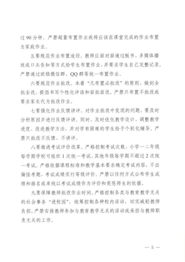 """商丘市规范义务教育阶段学校作业管理""""十要十严禁""""的通知"""