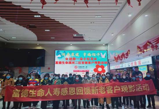 富德生命人寿漯河中支组织客户开展观影活动