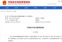 河南通告38批次食品不合格 永辉超市、华润万家等多家商超上榜