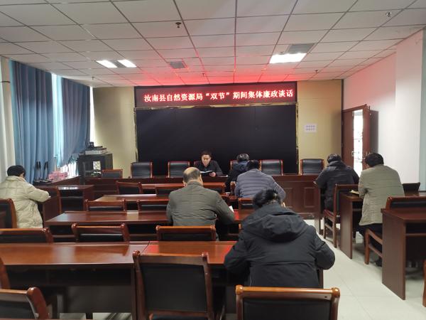 汝南县自然资源局开展双节期间廉政谈话