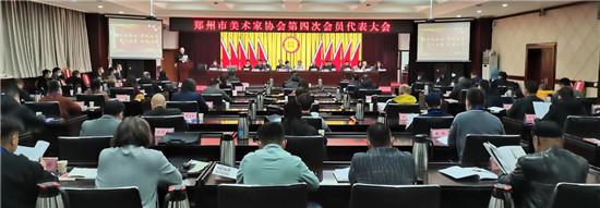 郑州市美术家协会第四次会员代表大会在郑州召开 白金尧连任主席