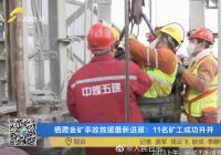 好消息!山东金矿事故取得联系的11人全部成功升井