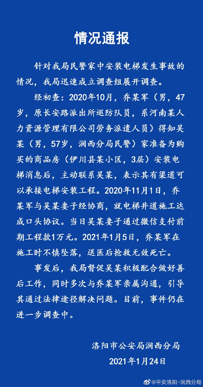 河南洛阳一民警家中安装电梯一人坠亡 警方通报:已成立调查组