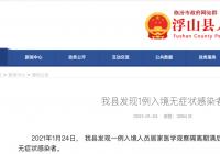 最新通报!郑州一无症状感染者复阳!曾在郑州东站乘高铁