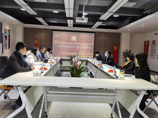 郑州经开区新联会创新实践基地互访座谈会完美收官