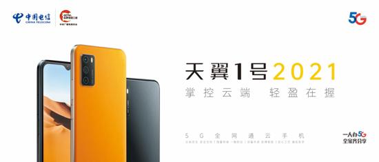 天翼1号2021正式发布,中国电信推出新一代5G云手机